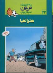 Tintin (en langues étrangères) -24Farsi Pir- Tintin et l'Alph'Art