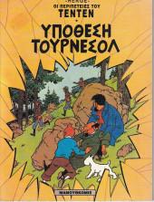 Tintin (en langues étrangères) -18Grec- Ypothesi Tournesol