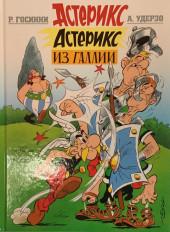 Astérix (en langues étrangères) -1Russe- Astérix le gaulois