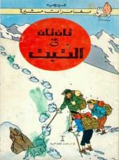 Tintin (en langues étrangères) -20Arabe- Tintin au Tibet