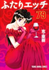 Futari Ecchi -79- Volume 79