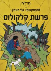 Tintin (en langues étrangères) -18Hébreu- L'affaire Tournesol