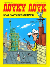 Lucky Luke (en langues étrangères) -84Grec- ΕΝΑΣ ΚΑΟΥΜΠΟΫ ΣΤΟ ΠΑΡΙΣΙ (Enas Kaimpoï Sto Parisi - Un cow-boy à Paris)