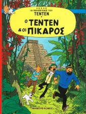 Tintin (en langues étrangères) -23Grec- O Tenten & Oi ΠIKAPOΣ (O Tenten & oi Pikaros)