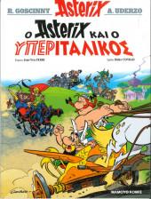 Astérix (en langues étrangères) -37Grec- O ASTERIX KAI O YΠEPITAΛIKOΣ (O ASTERIX KAI O YPERITALIKOS)