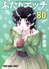 Futari Ecchi -80- Volume 80