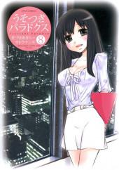 Usotsuki Paradox -8- Volume 8