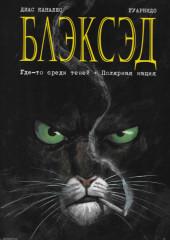 Blacksad (en russe) -1- Где-то среди теней - Полярная нация