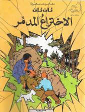 Tintin (en langues étrangères) -18Egyptien- L'Affaire Tournesol
