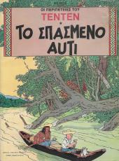 Tintin (en langues étrangères) -5Grec- To Spasmeno Afti