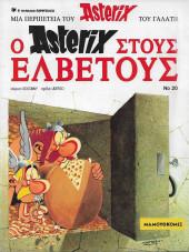 Astérix (en langues étrangères) -20Grec- Ο Αστερίξ Στους Ελβετούς