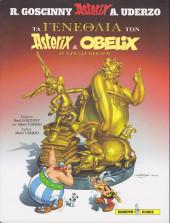 Astérix (en langues étrangères) -34Grec- L'anniversaire d'Astérix et 0bélix
