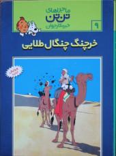 Tintin (en langues étrangères) -9Iranien- Le crabe aux pinces d'or