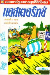 Astérix (en langues étrangères) -3Thaïlandai- Astérix et les goths