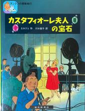 Tintin (en langues étrangères) -21Japonais- Les bijoux de la castafiore