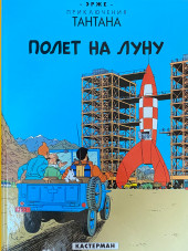 Tintin (en langues étrangères) -16Russe- Objectif Lune
