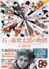 Tales of Ishinomori Shotaro