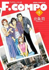 F.compo (ゼノンコミックスDX) -1- vol.1