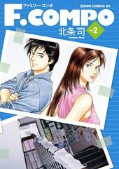 F.compo (ゼノンコミックスDX) -2- vol. 2