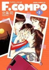F.compo (ゼノンコミックスDX) -3- vol. 3