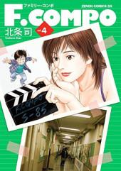 F.compo (ゼノンコミックスDX) -4- vol. 4