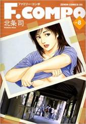 F.compo (ゼノンコミックスDX) -8- vol. 8