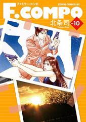 F.compo (ゼノンコミックスDX) -10- vol. 10