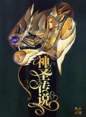 Saint Seiya Illustrations : Feng chun MU -1(AUT)- Sacred Saga