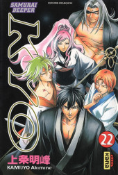 Samurai Deeper Kyo -22- Tome 22