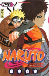 Naruto -29- Kakashi versus Itachi!!