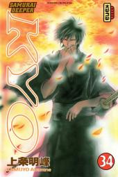 Samurai Deeper Kyo -34- Tome 34