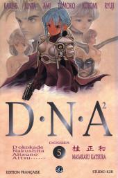 D.N.A² (Dokokade Nakushita Aitsuno Aitsu......) -5- Dossier N° 5 < Accomplissement >