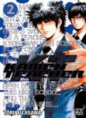 Kamen teacher -2- Volume 2