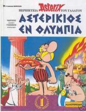 Astérix (en langues étrangères) -12Grec- Αστερίκιος εν Ολυμπία (Asteríkios en Olumpía - Astérix aux jeux Olympiques)