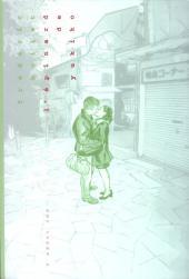 Épinard de Yukiko (L')