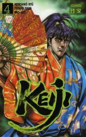 Keiji -4- Tome 4