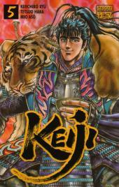 Keiji -5- Tome 5