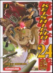Keishicho 24 - Les flics de la mort -1- Tome 1