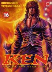 Ken: Fist of the blue sky
