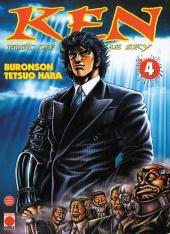 Ken: Fist of the blue sky -4- Tome 4
