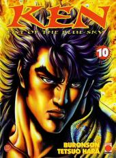 Ken: Fist of the blue sky -10- Tome 10