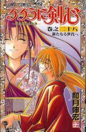Kenshin le vagabond (en japonais) -28- Tome 28
