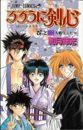 Kenshin le vagabond (en japonais) -2- Tome 2