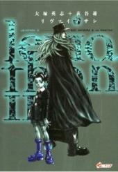 Léviathan (Ôtsuka/Kinutani) -11- Volume 11