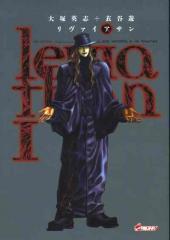 Léviathan (Ôtsuka/Kinutani) -1- Volume 1