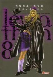 Léviathan (Ôtsuka/Kinutani) -8- Volume 8