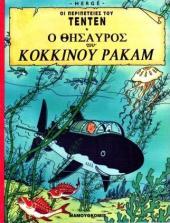 Tintin (en langues étrangères) -12Grec- Ο θησαυρός του κόκκινου Ρακάμ (O thisavrós tou kókkinou Rakám)