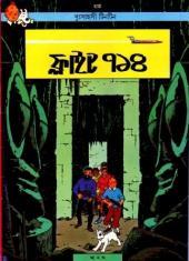 Tintin (en langues étrangères) -22Bengali- Vol 714 pour Sydney