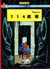 Tintin (en chinois) -22- 714 hang ban