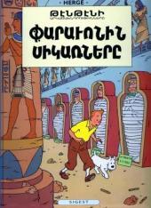 Tintin (en langues étrangères) -4Arménien- Paravonin sigarneree